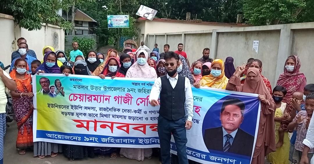 চাঁদপুর জহিরাবাদ ইউপি চেয়ারম্যানের বিরুদ্ধে মিথ্যা মামলার প্রতিবাদে মানববন্ধন
